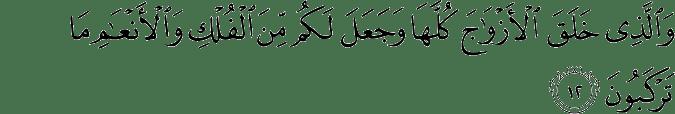 Surat Az-Zukhruf Ayat 12