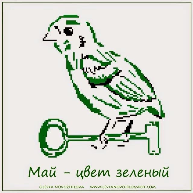 Птицы с ключами