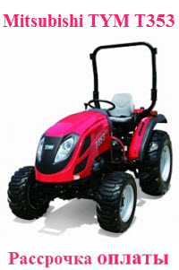 Многофункциональный трактор