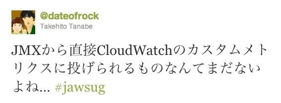 JMXから直接CloudWatchのカスタムメトリクスに投げられるものなんてまだないよね…