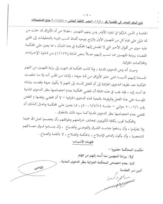 نص حكم براءة القوات الخاصة من ضرب النائب الدكتور عبيد الوسمي