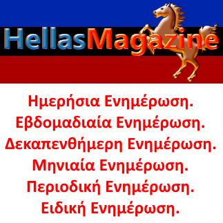 HellasMagazinePress