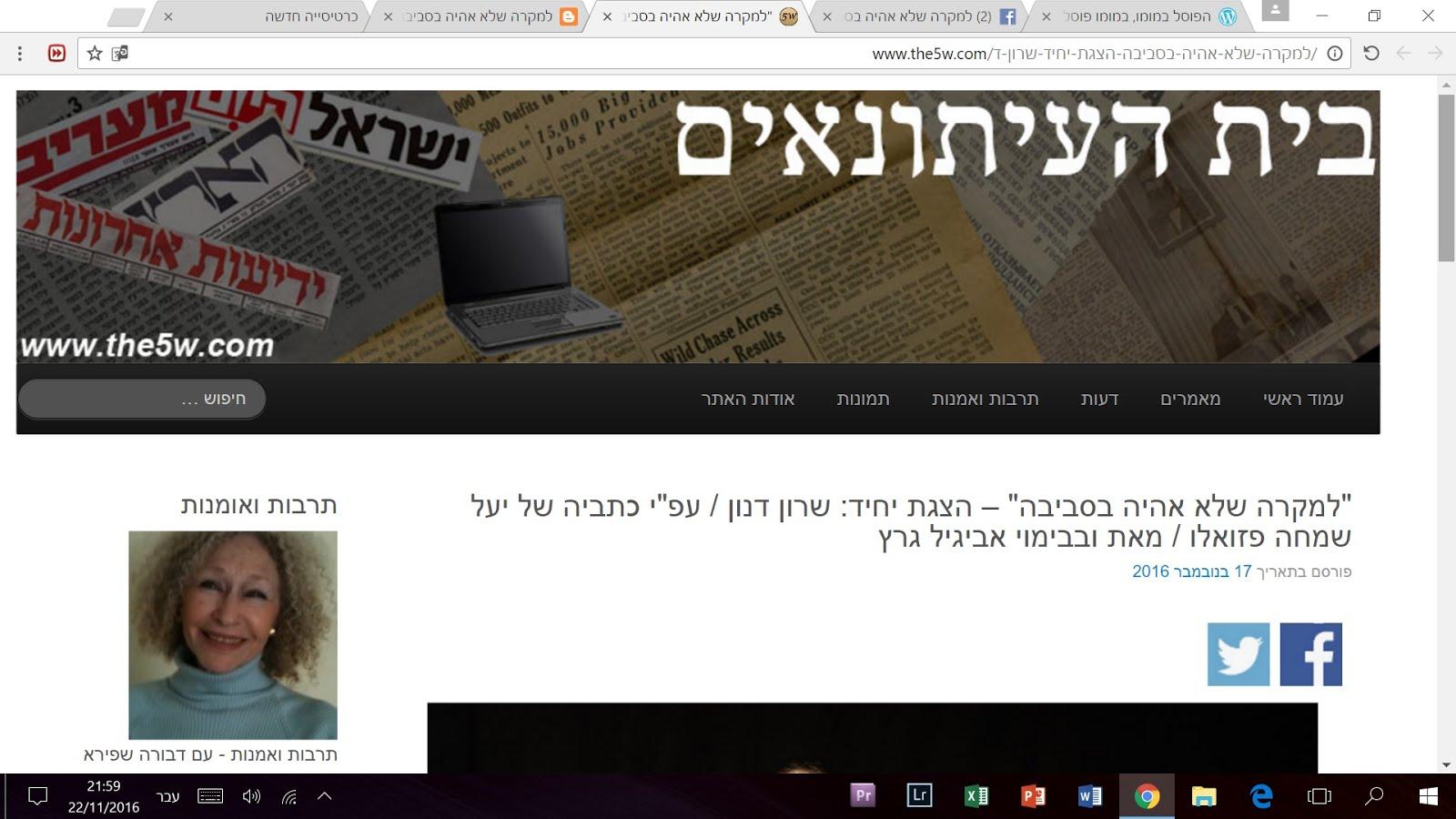ביקורת מאת דבורה שפירא נמיר בית העיתונאים