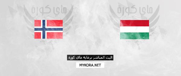 المجر والنرويج اليوم