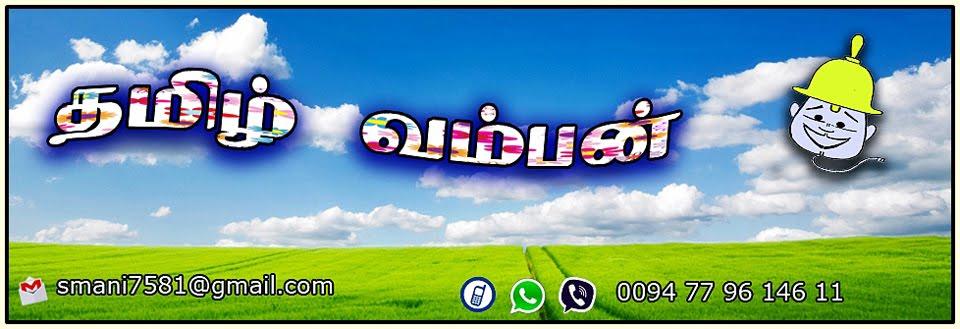 தமிழ் வம்பன்