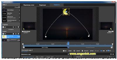 ProShow Producer 7.0.3527 - 2 и 3 ключевые кадры