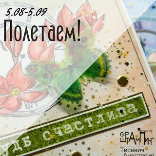 """+++Задание """"Полетаем!"""" до 05/09"""