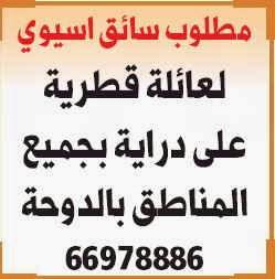 التسميات قطر