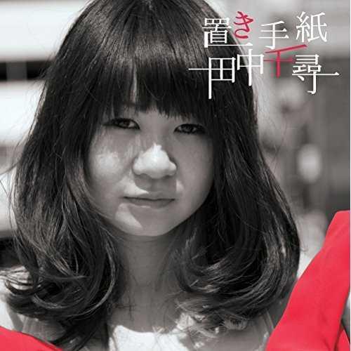 [Album] 田中千尋 – 置き手紙 (2015.04.08/MP3/RAR)