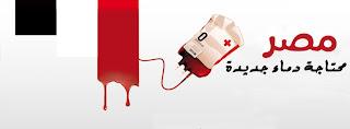 غلاف فيس بوك مصر - مصر محتاجة Facebook Cover Egypt