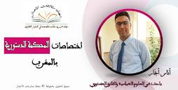 اختصاصات المحكمة الدستورية بالمغرب