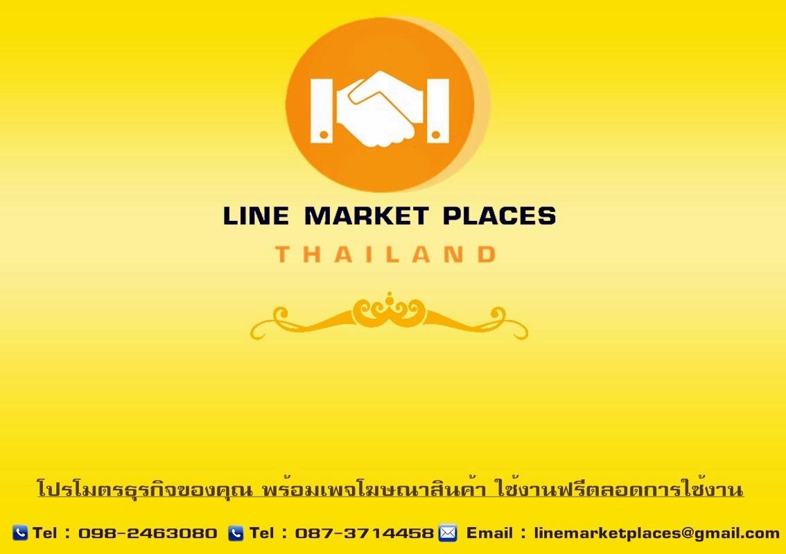 LINE MARKET,ขายของผ่านไลน์,หาเพื่อนในไลน์,ขายของออนไลน์,เปิดร้านฟรี,ขายของผ่านมือถือ