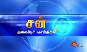 Sun Tv Headlines News 2.30 P.M News HD 01-10-13