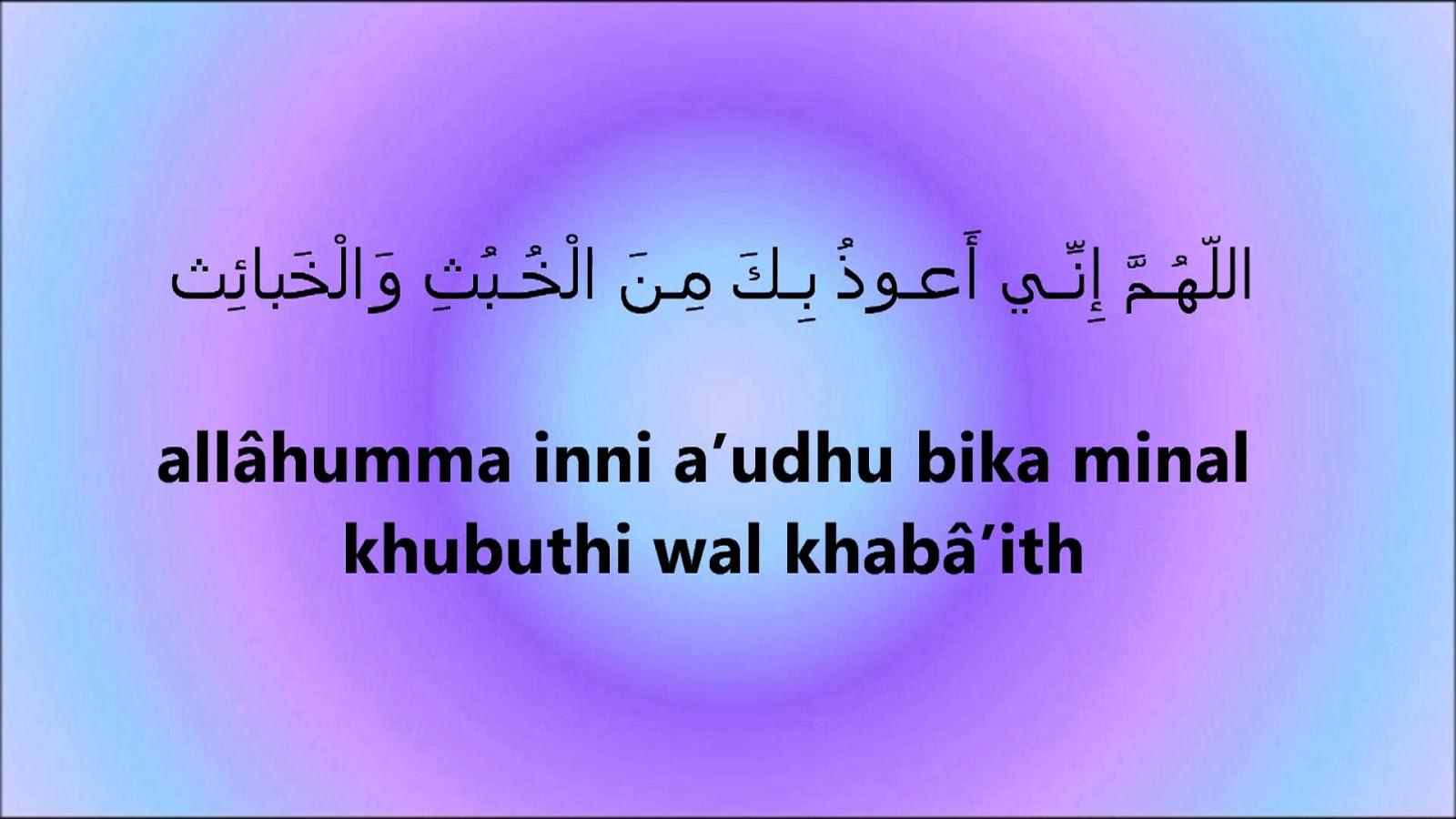 Bathroom Ki Dua islam: 2014