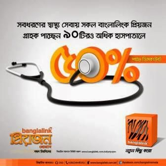 Banglalink Priyojon shastho sheba! enjoy up to 50% discount on health care in more than 90 hospitals!