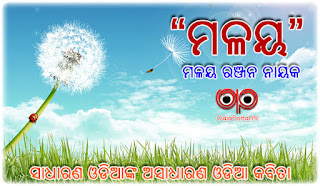 Odia Poetry: Malaya (ମଳୟ) By Malaya Ranjan Nayak From Abakash Lane, Puri (PDF Available)