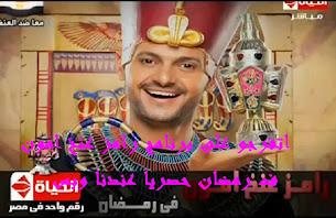 برنامج رامز جلال ف رمضان 2013