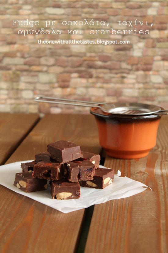 Νηστίσιμο fudge με σοκολάτα, ταχίνι, αμύγδαλα και cranberries