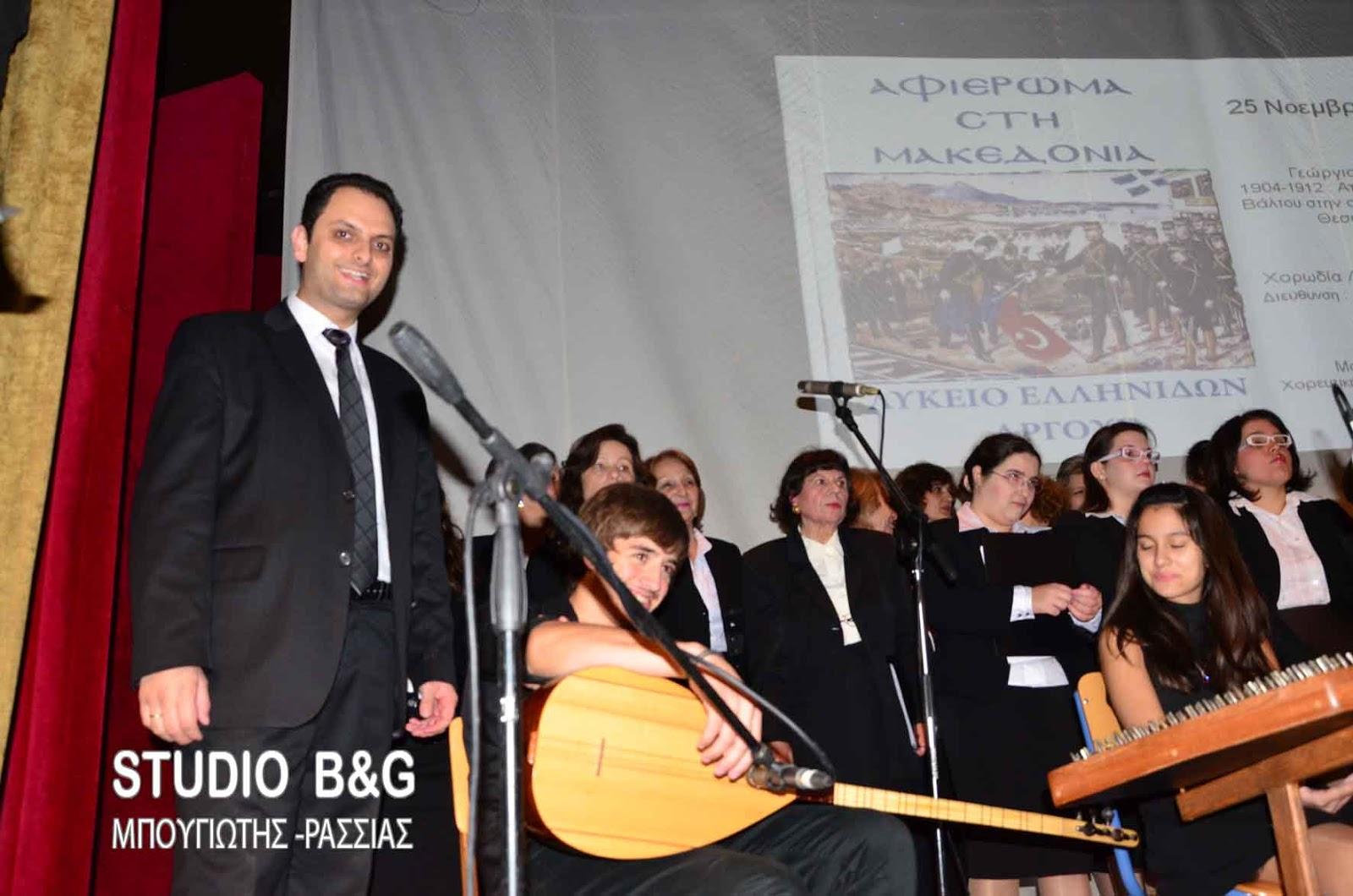 Εορτή από το Λύκειο Ελληνίδων του Άργους -(φωτό 01)