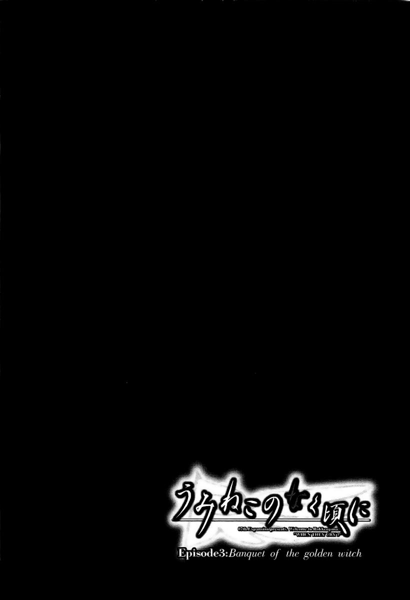 Umineko no Naku Koro ni Episode 3: Banquet of the Golden Witch chap 2 - Trang 45