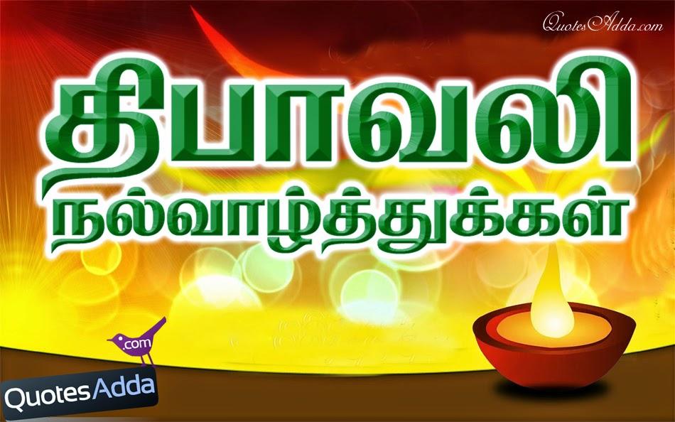 nice-tamil-deepavali-sayings