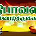 New Tamil 2014 Deepavali Wishes Greetings Images