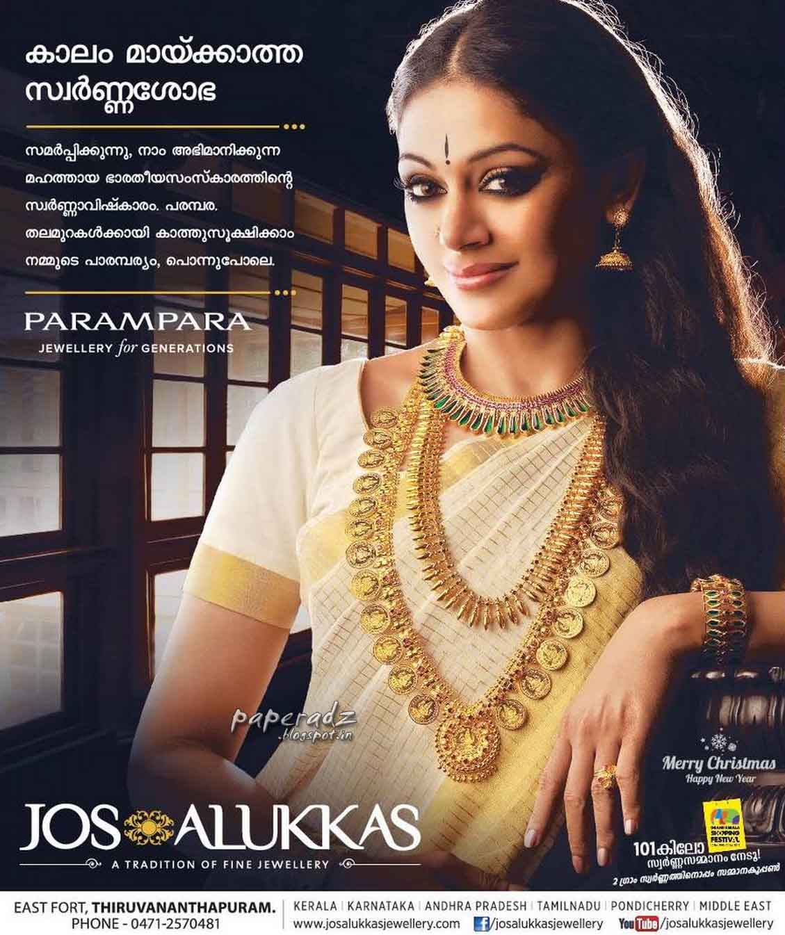 indulekha hair oil tamil paper advertisements
