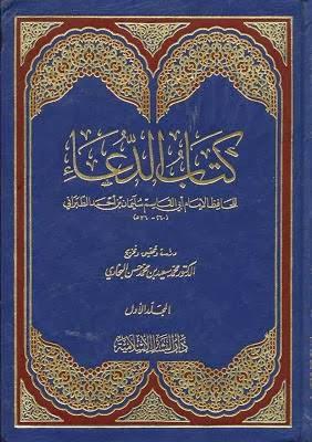 كتاب الدعاء - للإمام الطبراني pdf