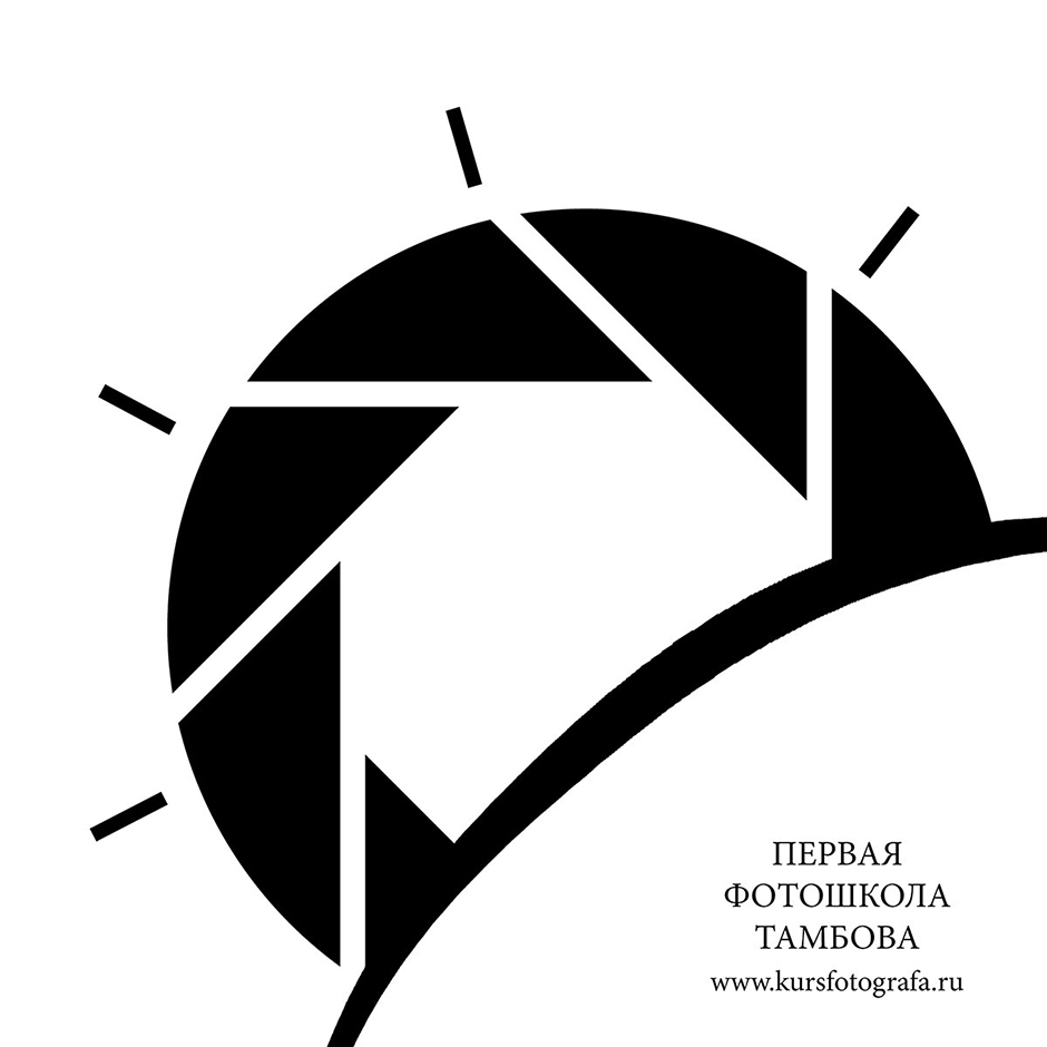 курсы фотографии в Тамбове, семинары, мастер-классы, фотошоп