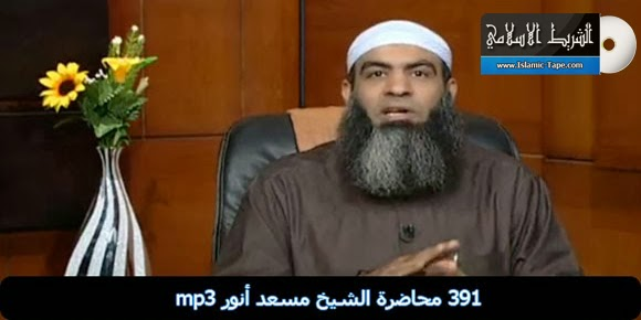 محاضرات الشيخ مسعد أنور 391 محاضرة mp3