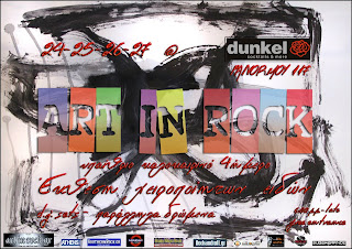 Το Exairetico στο Καλλιτεχνικό τετραήμερο Bazaar ( 24 – 27 Μαΐου ) στο Dunkel!