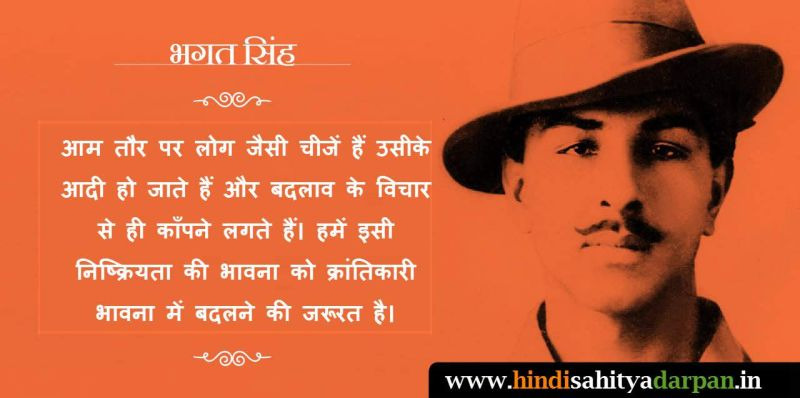 short essay on bhagat singh Essays,simple speeches and short paragraphs for students and children childrens essay bhagat singh, kids speech on bhagat singh, short paragraph on bhagat singh.