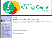 Visit our Writing Center Wiki