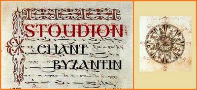 Stage de chant Byzantin 12-20 juillet 2014
