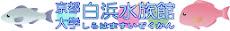 Kid's page, Shirahama Aquarium, SMBL