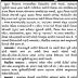 Surat Municipal Corporation (SMC) Woman Consultant Recruitment 2015