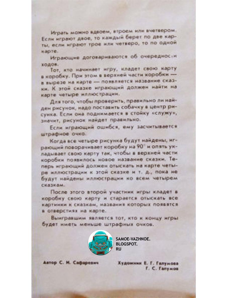 Советская игра Ленигрушка инструкция