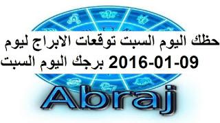حظك اليوم السبت توقعات الابراج ليوم 09-01-2016 برجك اليوم السبت