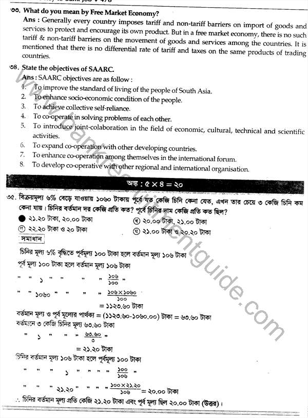 recruitment process of prime bank limited The main objective of the study is to know overall about the prime bank ltd and also know each and every parts of the recruitment and selection process of that company besides this main objective there is some specific objective.