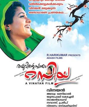 Raghuvinte Swantham Rasiya (2011)