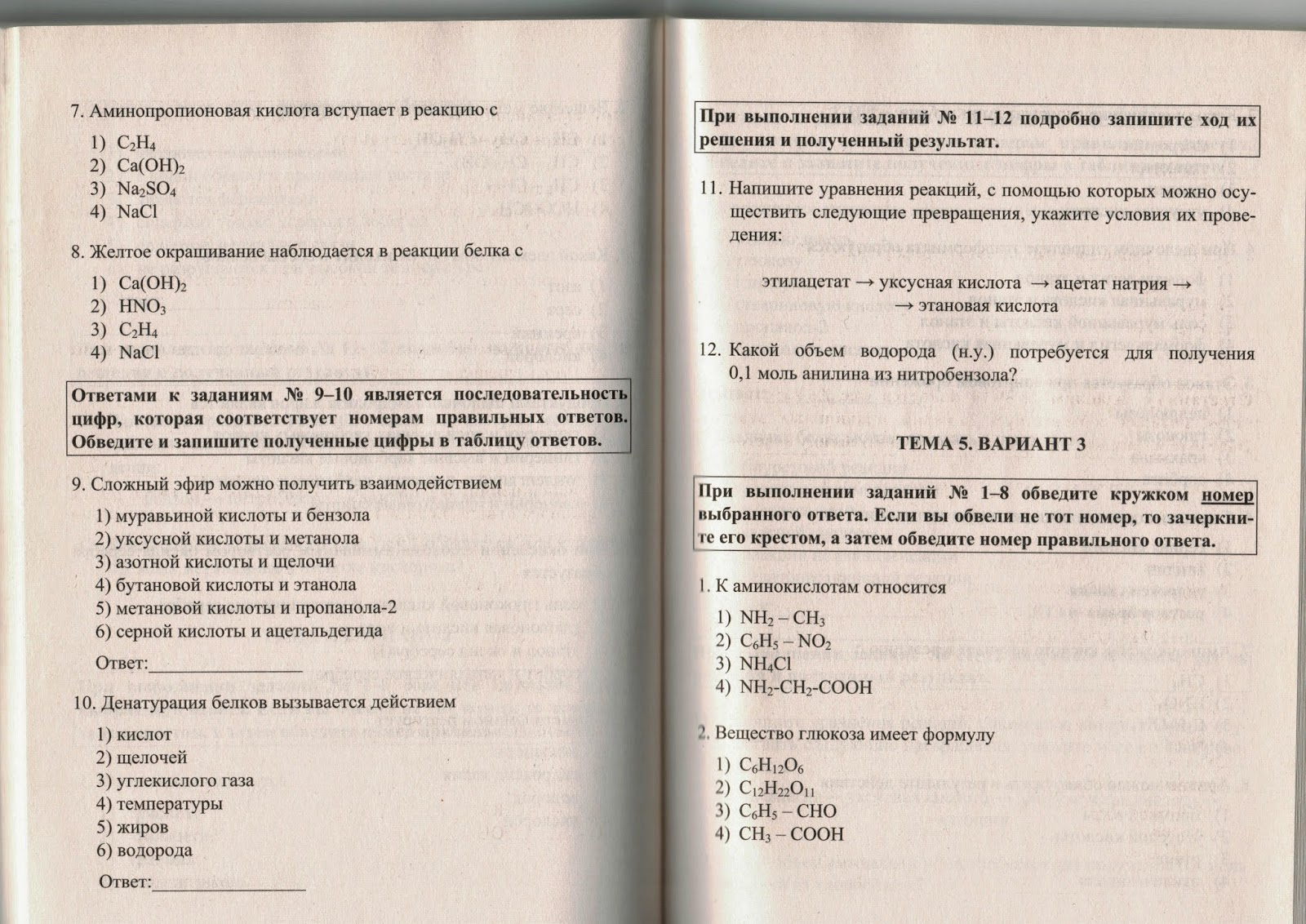 Подготовка к контрольной работе Химия Четвёртый год изучения  Подготовка к контрольной работе