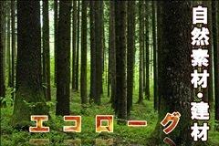 運営会社 エコローグのホームページです。