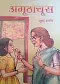 मेरी प्रकाशित पुस्तकें-बालकहानियाँ