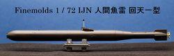 1/72 人間魚雷 回天一型