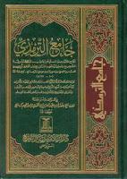 Kitab-hadits-sunan-jami'-tirmidzi-shahih-alalbani