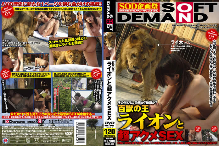 Word honour. japanese girl sex with lion