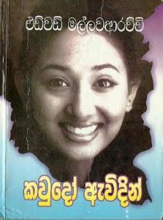 kawdo awidin sinhala novel