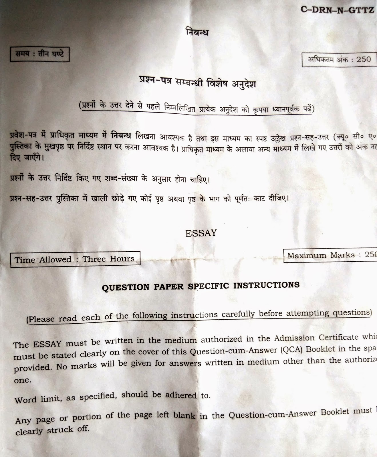 civil service essay paper   ias mains essay question paper civil service essay paper
