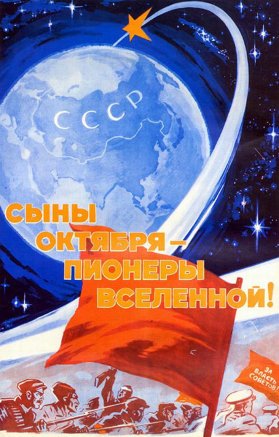 russian space program - photo #39