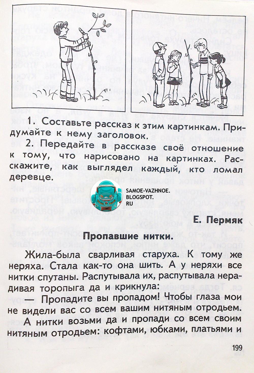 Учебник чтение первый класс 1990